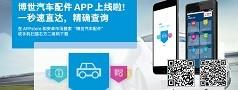 博世汽车配件匹配查询网站和App